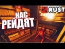 Rust Нас рейдят Отобрали много ракет и с4 Вызвали на помощь вертолёт Fluffy Флаффи