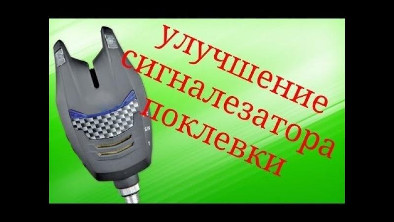Как улучшить модернизировать сигнализатор поклёвки своими руками How to upgrade indicator fishing