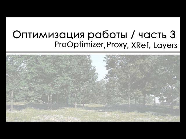 Prooptimizer, proxy, xref, layer explorer / Эффективность работы над проектом / 3 часть