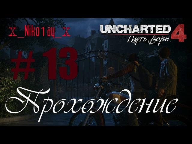 Uncharted 4: A Thief's End (Uncharted 4: Путь вора) прохождение 13