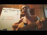 Валентин Стрыкало - Преждевременное семяизвержение (cover by Eugene Pimenov)