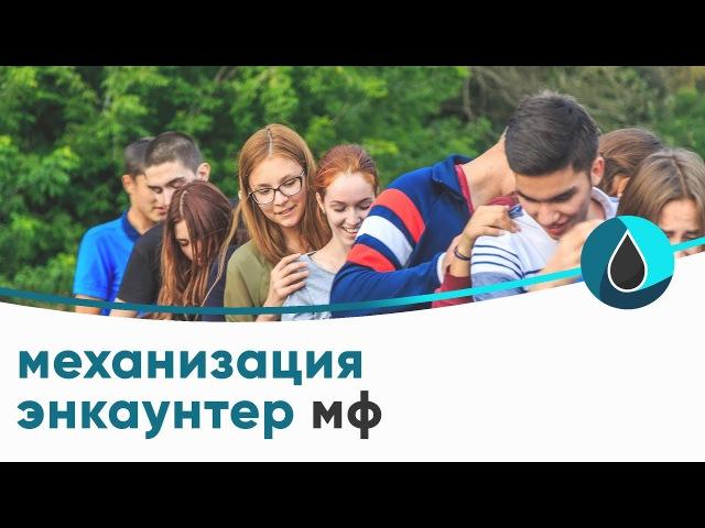 Энкаунтер МФ «Механизация»