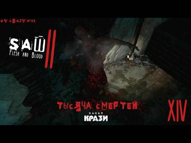 [SAW 2 Flesh and Blood] 14 - ТЫСЯЧА СМЕРТЕЙ