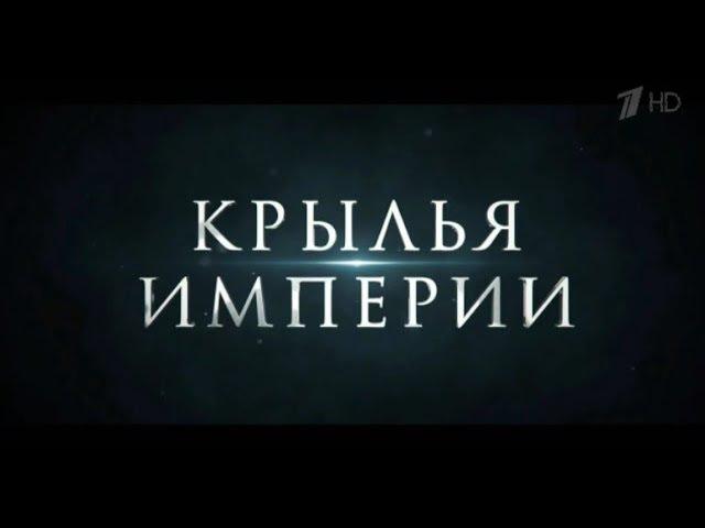 Крылья империи (сериал 2017) смотреть онлайн 1 и 2 серия анонс / фильм новинка » Freewka.com - Смотреть онлайн в хорощем качестве