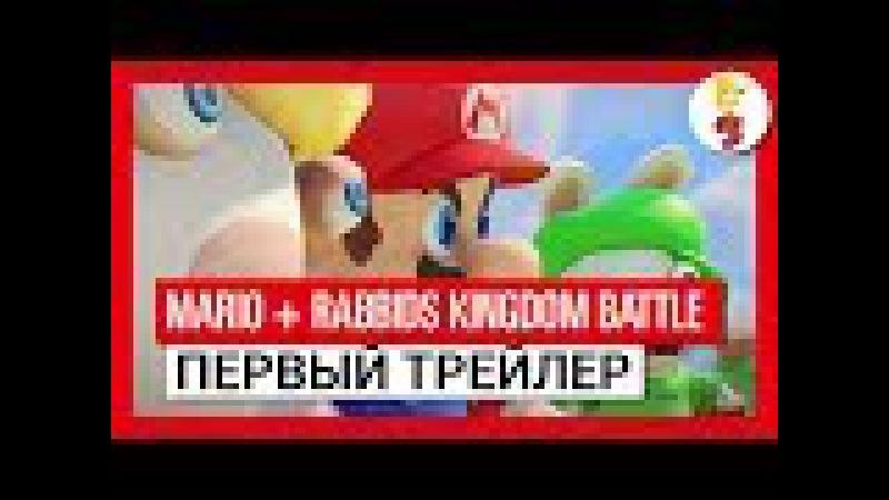 Mario Rabbids: Битва за королевство - Первый трейлер Е3 2017