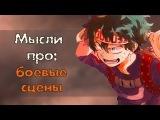 мыслиPro Боевые сцены в аниме (OPM, JoJo, MHA, HxH)