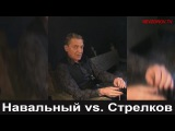 Два утюга - пара. (Навальный vs. Стрелков)