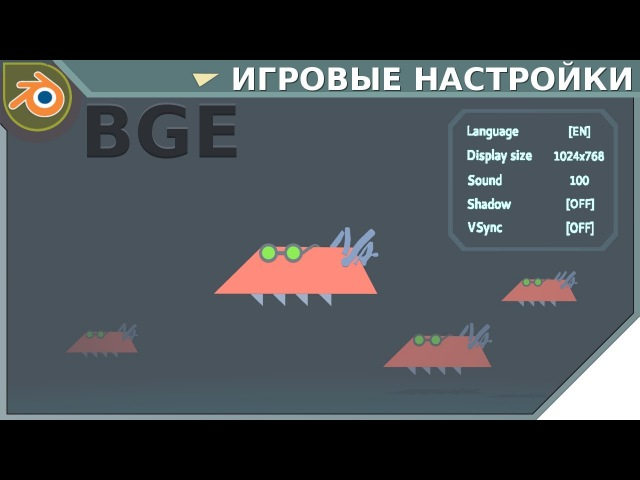 BGE - Игровые настройки и сохранение через Global dict