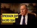 Срочно! Супер откровенное интервью Лаврова об отношениях с США и Украиной США нам не указ!