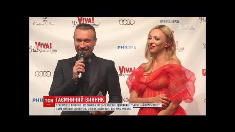 Найвродливіший українець року Винник зберіг інтригу щодо своєї коханої жінки