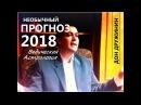 Дон Дружинин | Прогноз на 2018 год. Ведическая Астрология