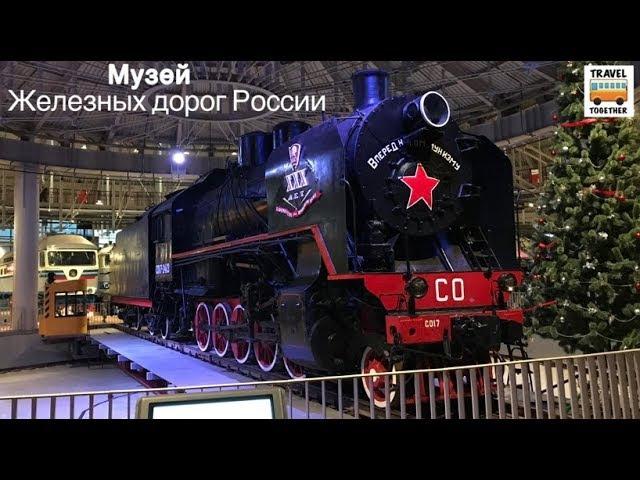 Музей Железных дорог России. С-Петебург   Railway Museum, St-Petersburg