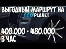 ЛУЧШИЕ МАРШРУТЫ! 400-480К ЗА ЧАС! - CCDPLANET