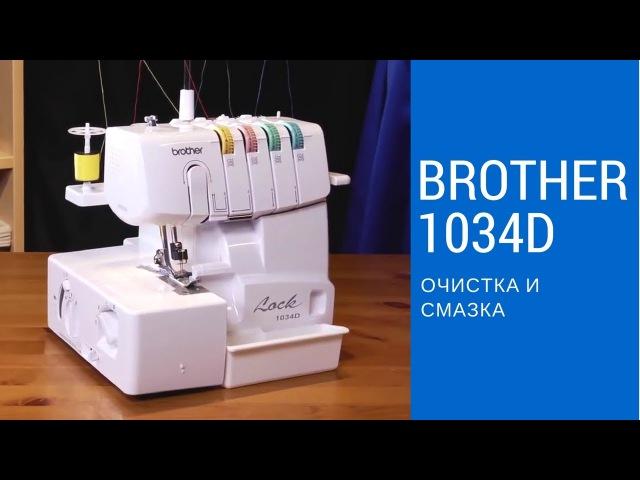 Очистка и смазка оверлока Brother 1034d
