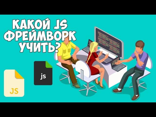 JavaScript фреймворки / Что стоит учить в 2018 году?