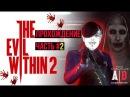 The Evil Within 2 прохождение ❤ Зло внутри 2 ❤ 2 Точки РЕЗОНАНСА Мебиуса,БТР,арбалет и го