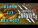 Взлом Jurassic Survival v 1 1 1 БЕЗ ROOT Крафт Дюп Монеты