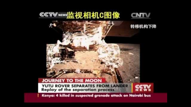 The moments as the lunar rover Yutu separated from the lander