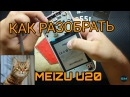 MEIZU U20 U685Q РАЗБОРКА / Replacing the display on the MEIZU U20