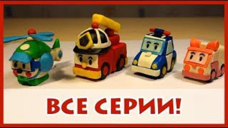 Лепим героев Робокар Поли из пластилина. Все серии. 로보카 폴리 Robocar Poli. Plasticine.