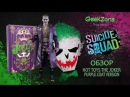 Обзор фигурки Джокера — Hot Toys Suicide Squad 1/6 The Joker Purple Coat Review