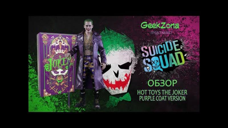 Обзор фигурки Джокера — Hot Toys Suicide Squad 1/6 The Joker Purple Coat Review