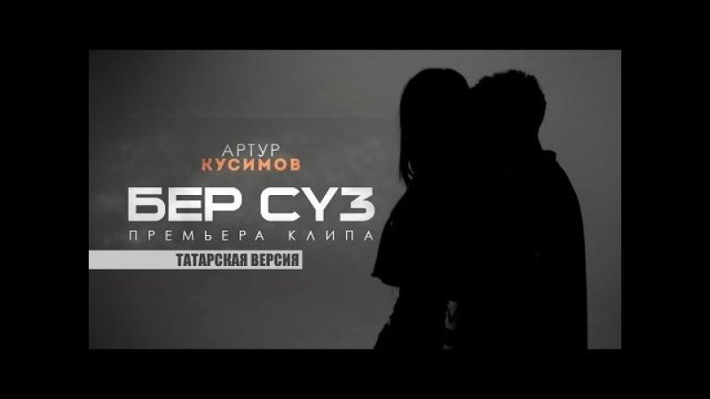 Артур Кусимов - Бер суз (Татарская версия)