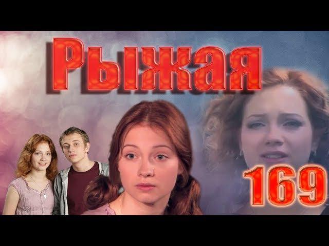 Рыжая 169 серия 2009