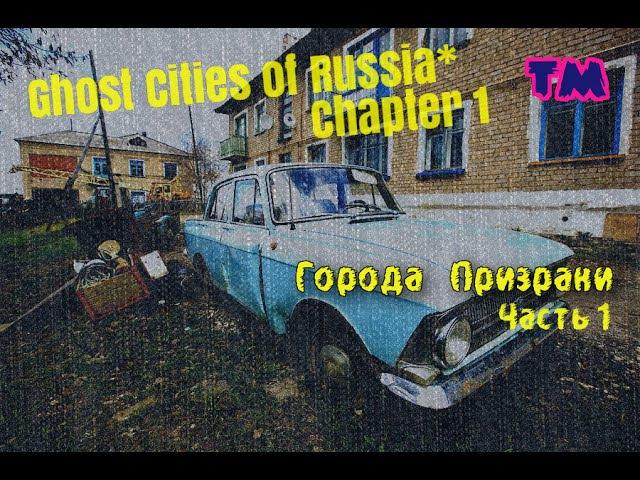 Города - призраки России. Часть Первая