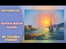 Как написать море маслом. Мастер-класс. Татьяна Зубова. Seascape oil painting. Tatiana Zubova