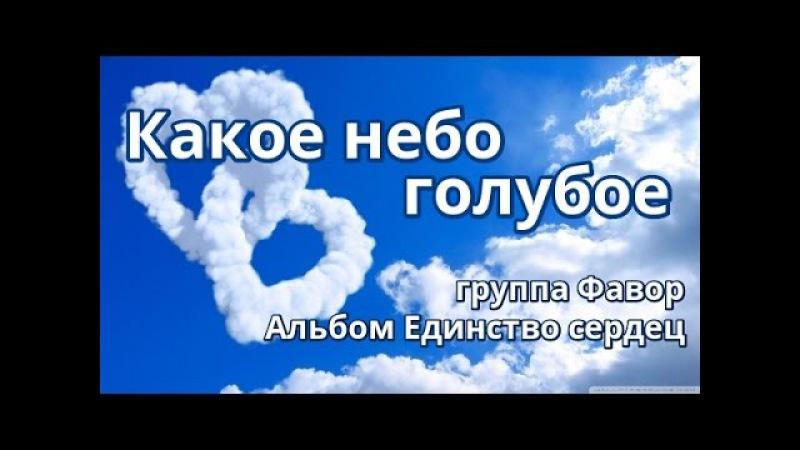 Какое небо голубое - группа Фавор