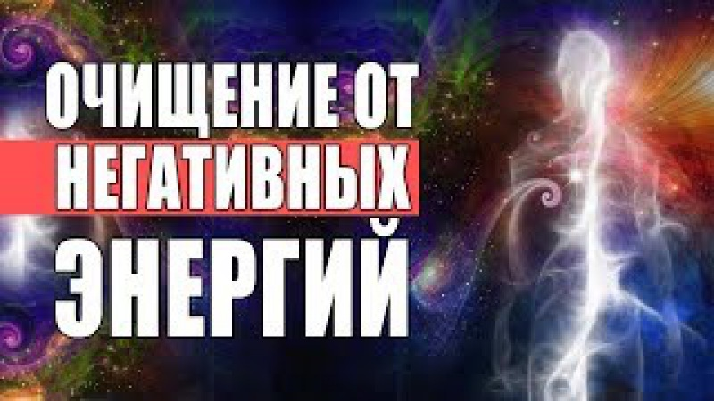 Лечебная Музыка Очищение Пространства от Негативных Энергий | 417 Гц. Стирает Всю ...
