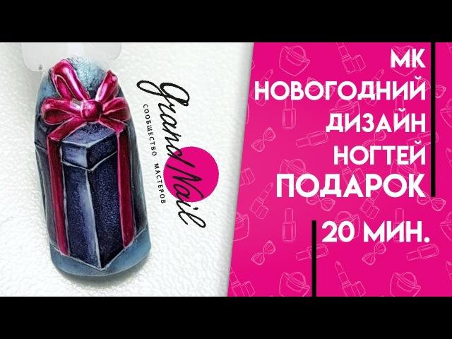 Новогодний Дизайн Ногтей Подарок. Рисунки на ногтях - Мастер Класс Ирины Набок