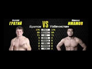 FIGHT CLUB ЧЕРДАК 16 - Кирилл Гратий VS Жавохир Имамов 71 кг