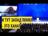 Срочно! Так США ещё никто и никогда не ПУГАЛ! Путин