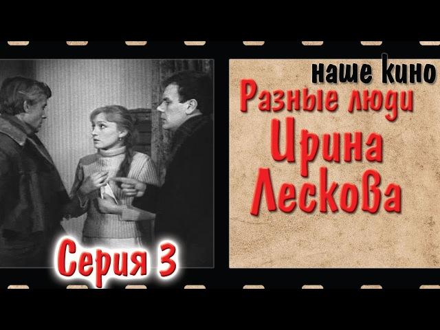 Разные люди. Ирина Лескова. Серия 3. Наше кино. Киноповесть. 1973.