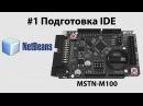 Уроки MSTN M100 1 Настройка NetBeans IDE Первая программа