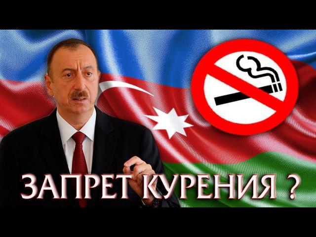 ВАЖНАЯ ИНФОРМАЦИЯ В Азербайджане ЗАПРЕЩЕНО КУРЕНИЕ в этих местах…
