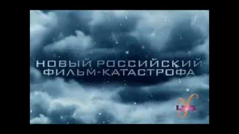 Новый Российский фильм катастрофа