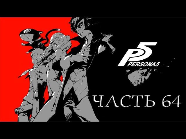 Persona 5 Прохождение на русском Часть 64 Выставка Ёске