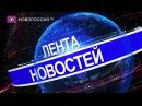"""Лента Новостей на """"Новороссия ТВ"""" 22 января 2018 года"""