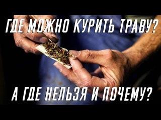 Страны где законом разрешены кокаин,героин и ЛСД!