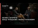 Про спокій ДахиБрахи та ковчег ГОГОЛЬFESTу велике інтерв'ю з Владом Троїцьким