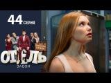 «Отель Элеон» | 3 сезон 2 серия