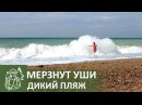 ⛺4 Дикий пляж Пляжный отдых на море в Крыму в октябре