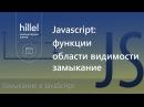 Javascript: функции, области видимости, замыкание
