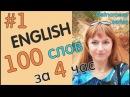 АНГЛИЙСКИЙ ЗА ЧАС - 100 слов Час 4 Выпуск 1