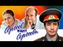 СЕРГЕЕВ ИЩЕТ СЕРГЕЕВА кинокомедия, детектив СССР-1974 год