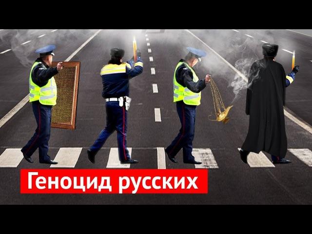 Геноцид русских: поп не спасет от смерти в ДТП