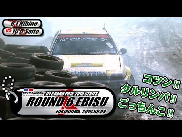 Video Option VOL 199 D1GP 2010 Rd 6 at Ebisu Circuit Tsuiso BEST8